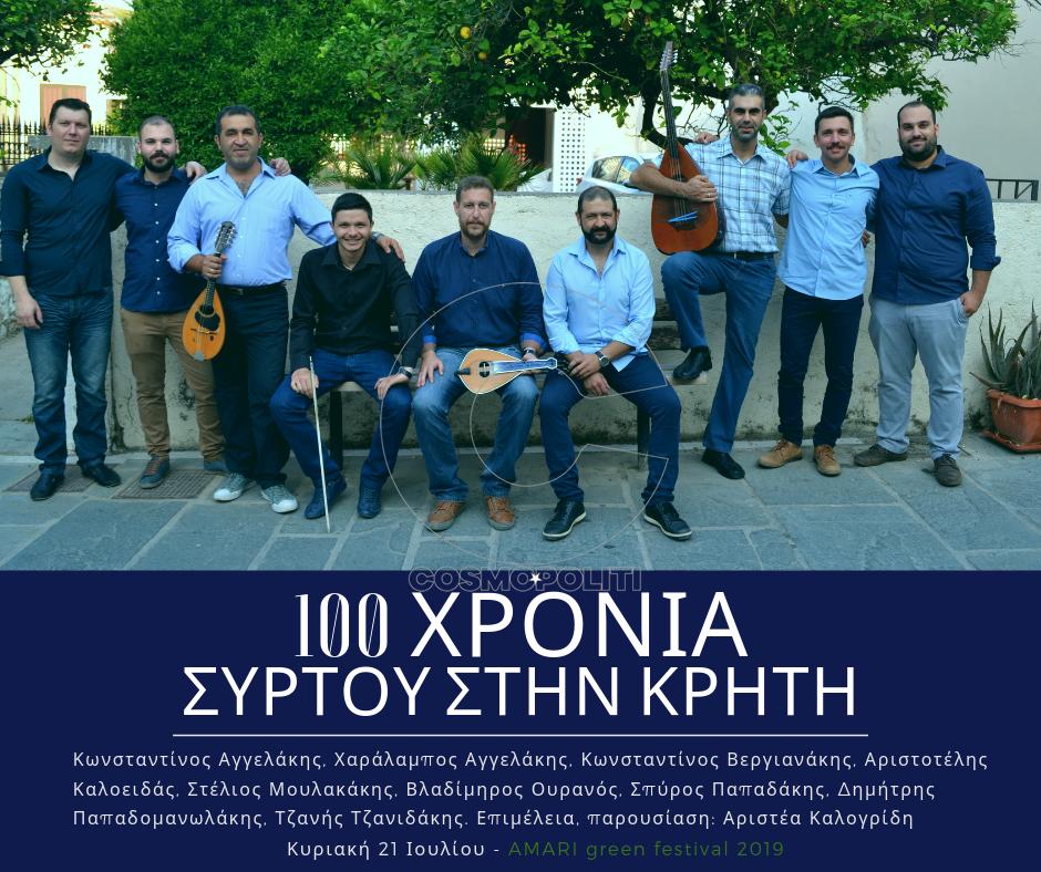 100XroniaSyrtou
