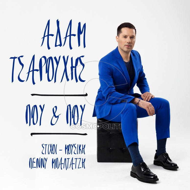 Adam Tsarouchis - Pou Kai Pou