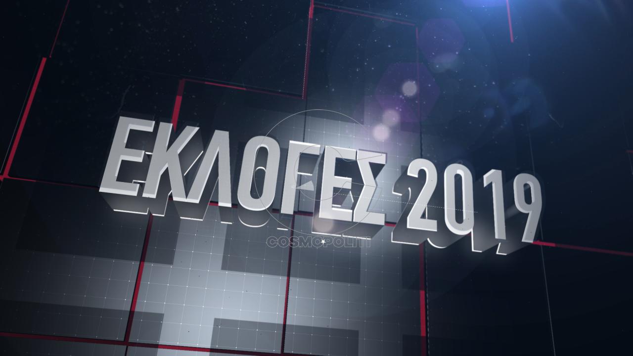 Ekloges-2019