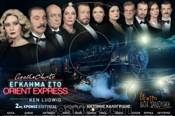 """Το """"Έγκλημα στο Orient Express"""" συνεχίζεται για δεύτερη σεζόν"""