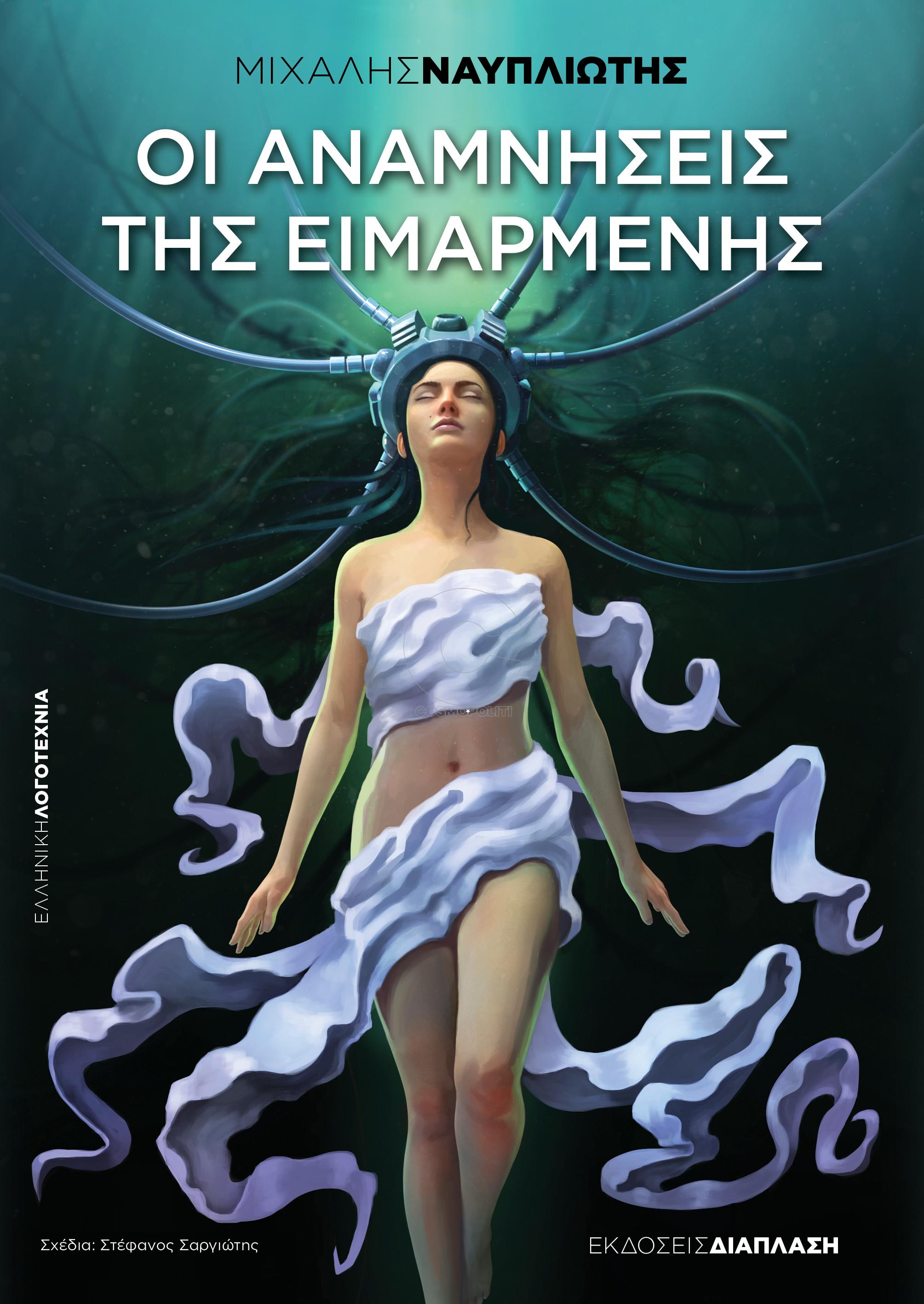 OI ANAMNHSEIS THS EIMARMENHS - EXWFYLLO