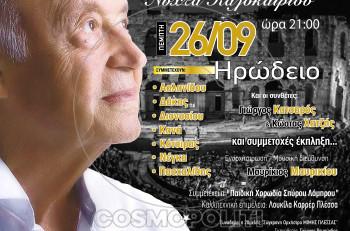 Ο Μίμης Πλέσσας στο Ηρώδειο: οι πρώτες συμμετοχές