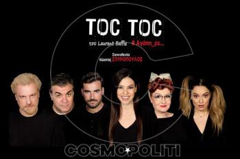 """Ίντα συνέβη επαέ; Κοσμοπλημμύρα στην Κρήτη για την παράσταση """"Τoc Toc"""""""