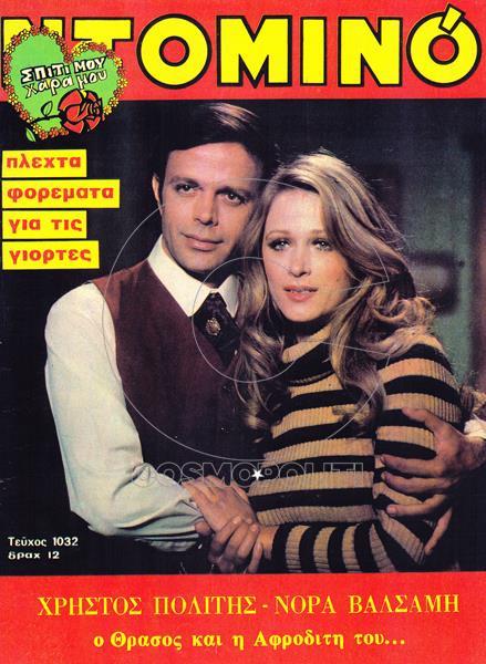 1977 (Copy)