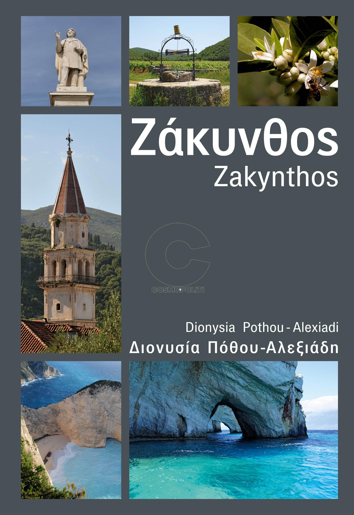 EXWFYLLO ''ZAKYN8OS''