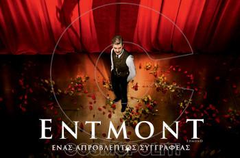 Ποιος είναι ο απρόβλεπτος συγγραφέας Έντμοντ;