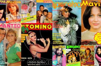 Αφιέρωμα: Τα αγαπημένα μουσικά νεανικά είδωλα των ΄70ς!