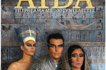 """Aïda"" με τη Φιλαρμόνια Ορχήστρα Αθηνών"