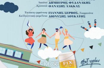 Η FIX Hellas και η Δημοτική Αγορά Κυψέλης σε καλούν  στο 1ο Αστικό Πανηγύρι