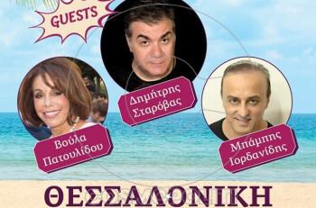 """""""Γόβα Παρθένα"""" με guests stars στη Θεσσαλονίκη"""