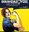 Afisa Ekklisiazouses Tehessaloniki (33x48,7cm) Web Lo-Res