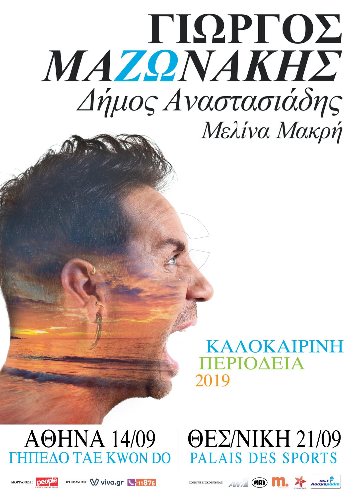 MAZO_ATH-SKG