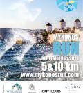 MykonosRun2019_print_final_Poster_33x48cm