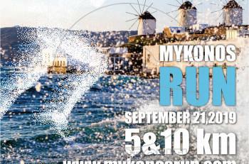 Το επιτυχημένο MykonosRun «Η Αθλητική Πλευρά της Μυκόνου»  επιστρέφει για μία ακόμη χρονιά