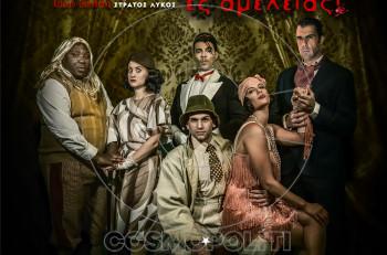Πρεμιέρα εξ 'αμελείας: από τον Οκτώβριο στη Θεατρική Σκηνή «Αθηναΐς»