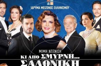 """""""Κι από Σμύρνη…Σαλονίκη"""" της Μιμής Ντενίση: δείτε το τρέιλερ της παράστασης"""