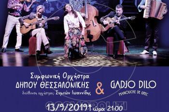 Οι Gadjo Dilo συναντούν τη Συμφωνική Ορχήστρα Θεσσαλονίκης