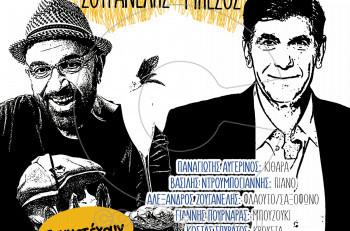 Γιάννης Ζουγανέλης & Γιάννης Μπέζος τραγουδούν για το Μύρτιλλο
