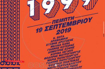 Ξανά 1999! Το συναυλιακό γεγονός για τα 20 χρόνια Τεχνόπολη