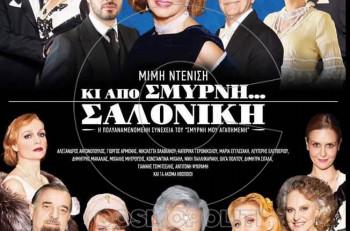 """""""Κι από Σμύρνη… Σαλονίκη"""" της Μιμής Ντενίση: έρχεται η συνέχεια της παράστασης  «Σμύρνη μου αγαπημένη»"""