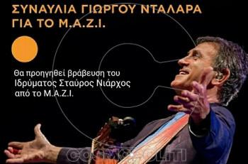 O Γιώργος Νταλάρας στο Μέγαρο Μουσικής Θεσσαλονίκης