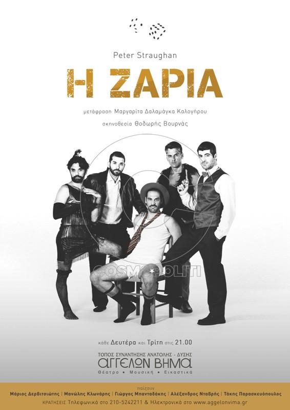 Η Ζαριά αφίσα