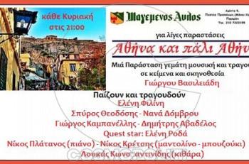 Aθήνα και πάλι Αθήνα: μουσικές Κυριακές στο Μαγεμένο Αυλό
