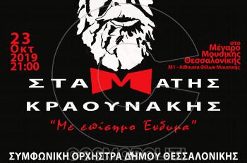 Ο Σταμάτης Κραουνάκης «…. με επίσημο ένδυμα!» στη Θεσσαλονίκη