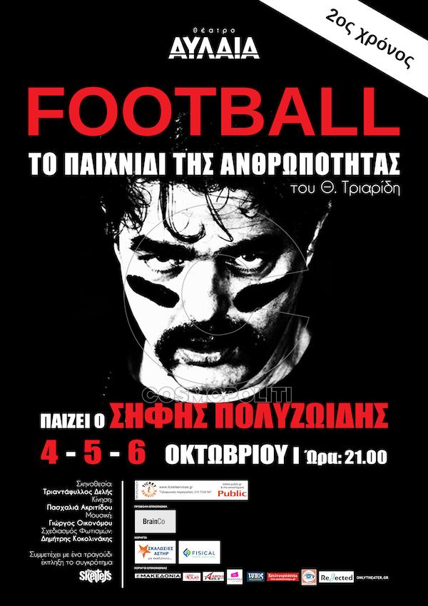 Football ΘΕΑΤΡΟ ΑΥΛΑΙΑ 00