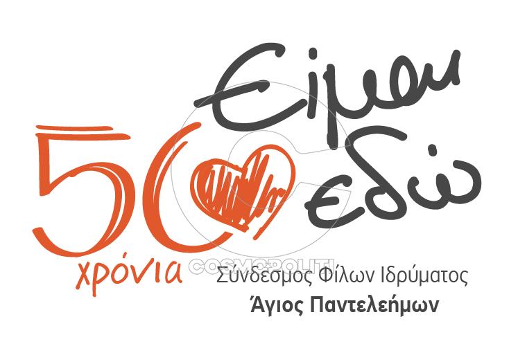 Logo_50years