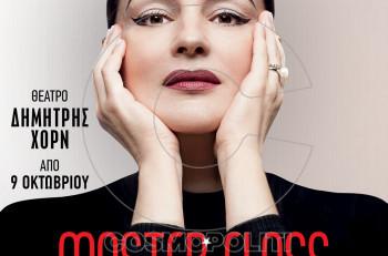 """2ος χρόνος επιτυχίας για το """"Μaster Class"""" με την Μαρία Ναυπλιώτου"""