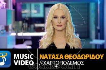 Χαρτοπόλεμος: νέο τραγούδι & video clip από την Νατάσα Θεοδωρίδου