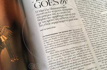Ένα κομμάτι της Ελληνικής Vogue, ένα σχόλιο, και μερικές σκέψεις