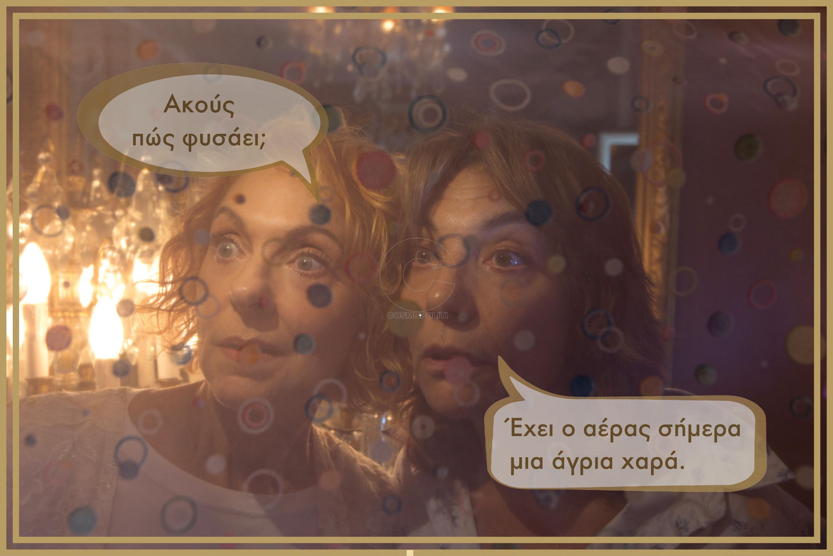 stories_AEΡΑΣ