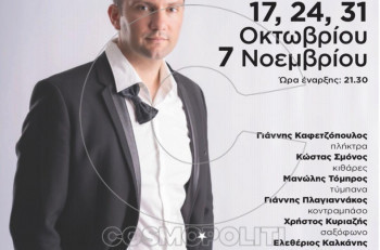 Ο Σταύρος Σαλαμπασόπουλος για 4 Πέμπτες στο Half Note Jazz Club