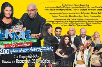 Happy Birthday Ελλάς: ο Γιάννης Ζουγανέλης υποδέχεται την Ζωζώ Σαπουντζάκη στο θέατρο Αθηνά
