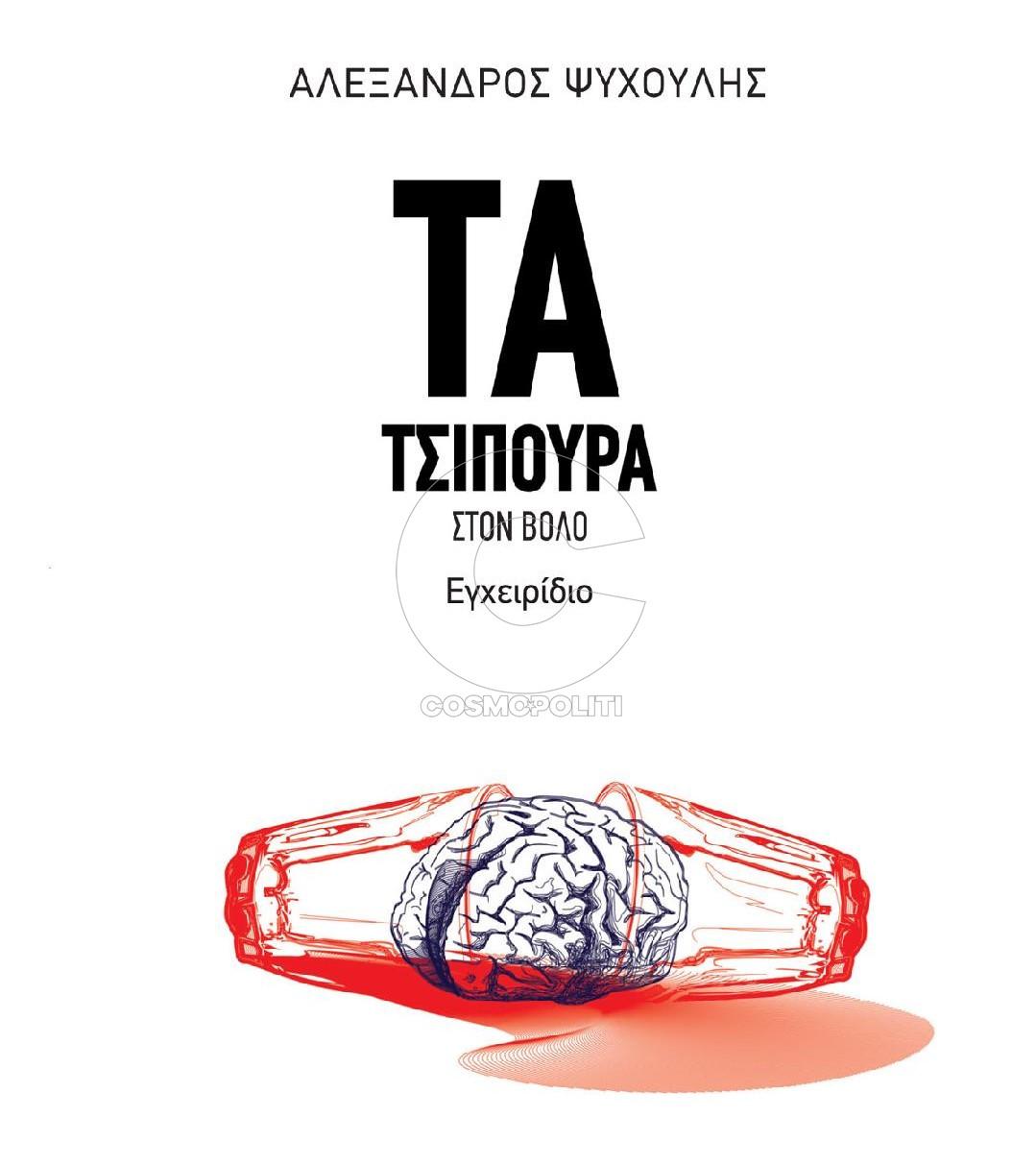 Τσίπουρα-cover