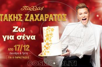 Ο Τάκης Ζαχαράτος στο Παλλάς για εορταστικές παραστάσεις