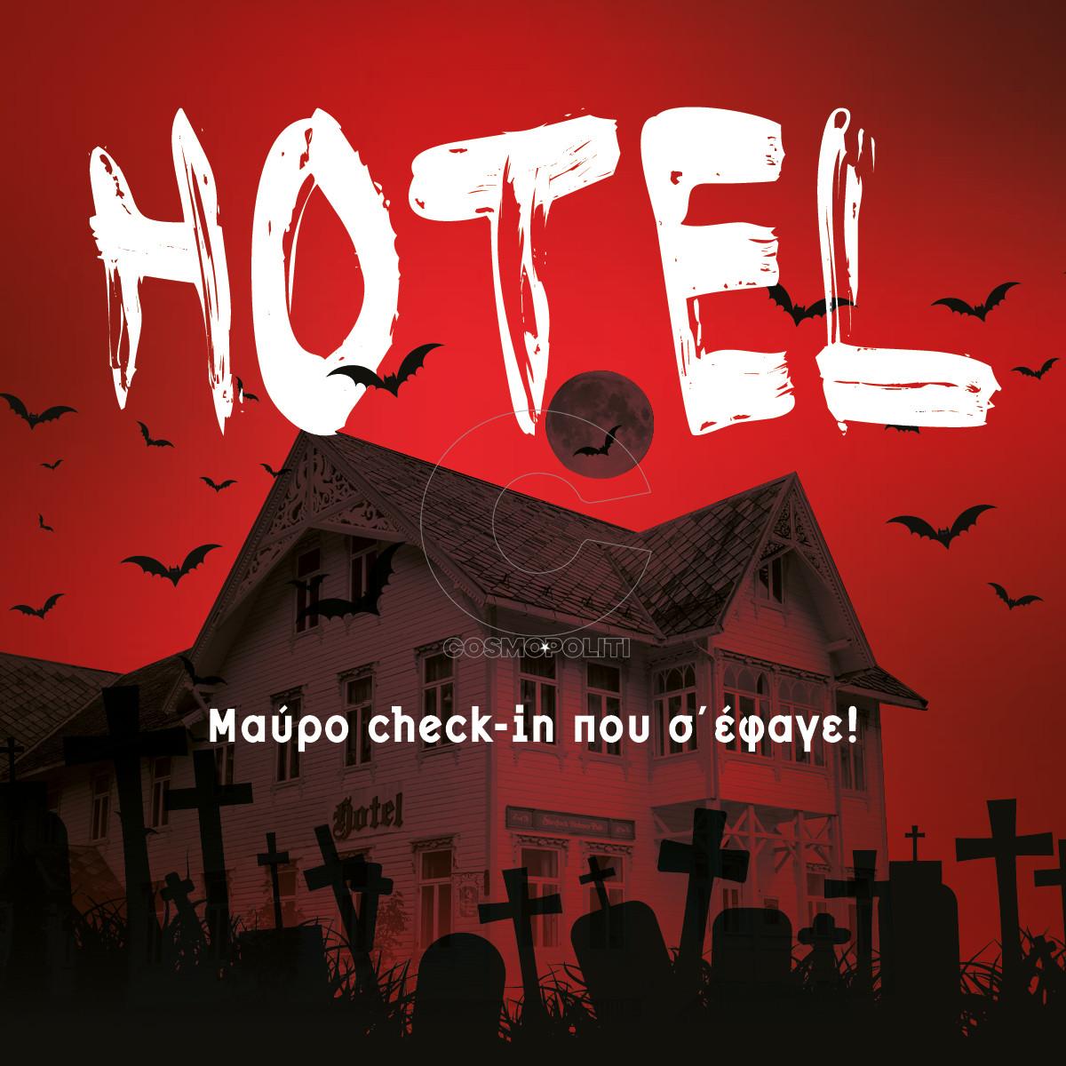 Hotel_1200x1200