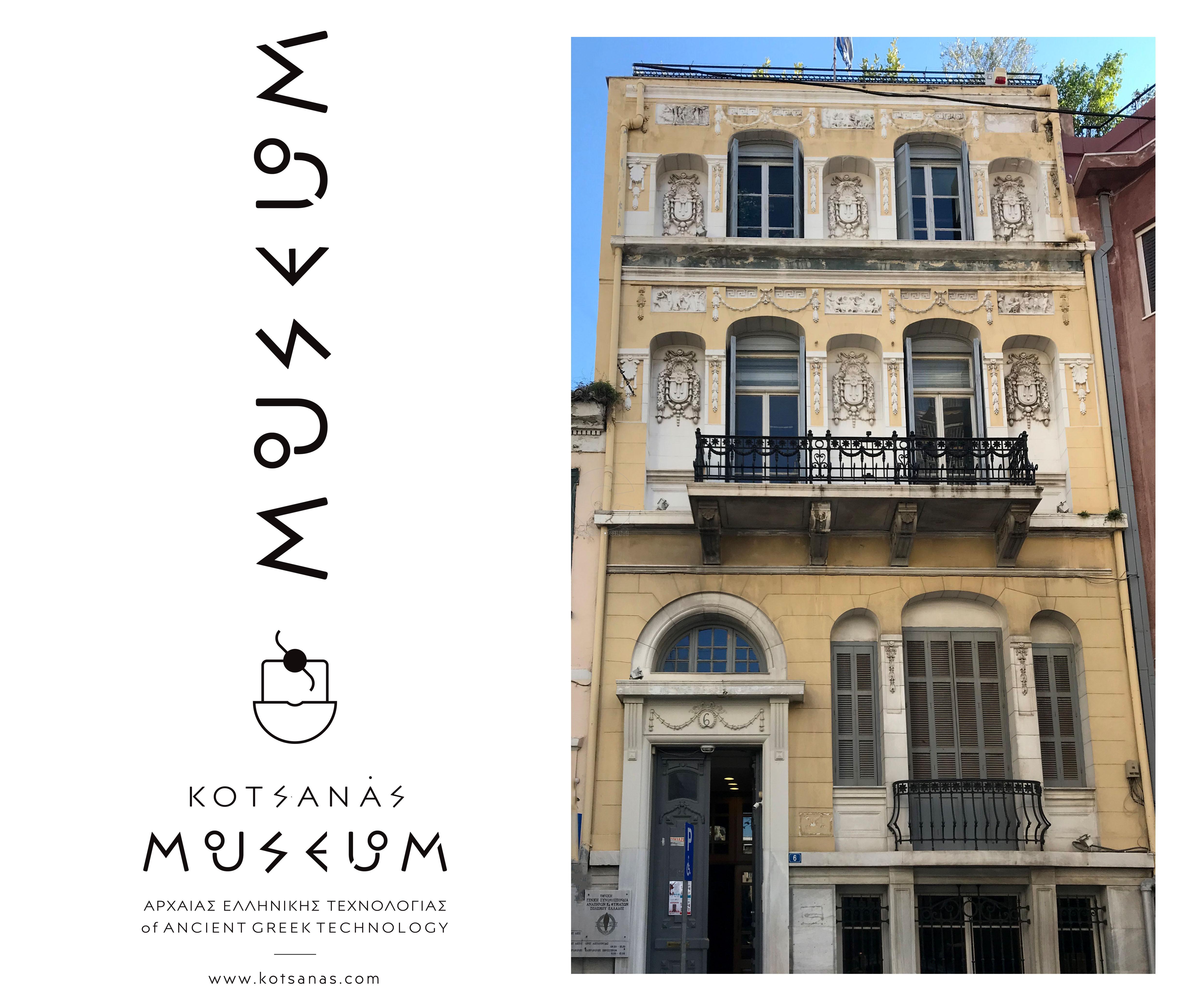 kotsanas_museum