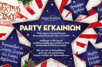 The Christmas Factory και η Επέλαση των Ξωτικών: Έλα κι εσύ στο πάρτι εγκαινίων @Τεχνόπολη