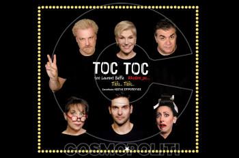 Toc Toc πάλι πάλι! Η παράσταση-φαινόμενο του Κώστα Σπυρόπουλου κάθε Δευτέρα και Τρίτη στο θέατρο Ήβη