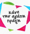 Kane_tin_agapi_praksi