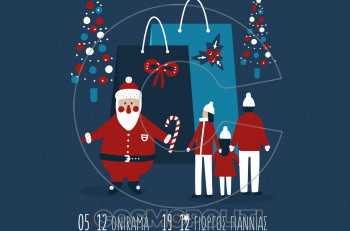 Mπες στο κλίμα των Χριστουγέννων στο Athens Metro Mall