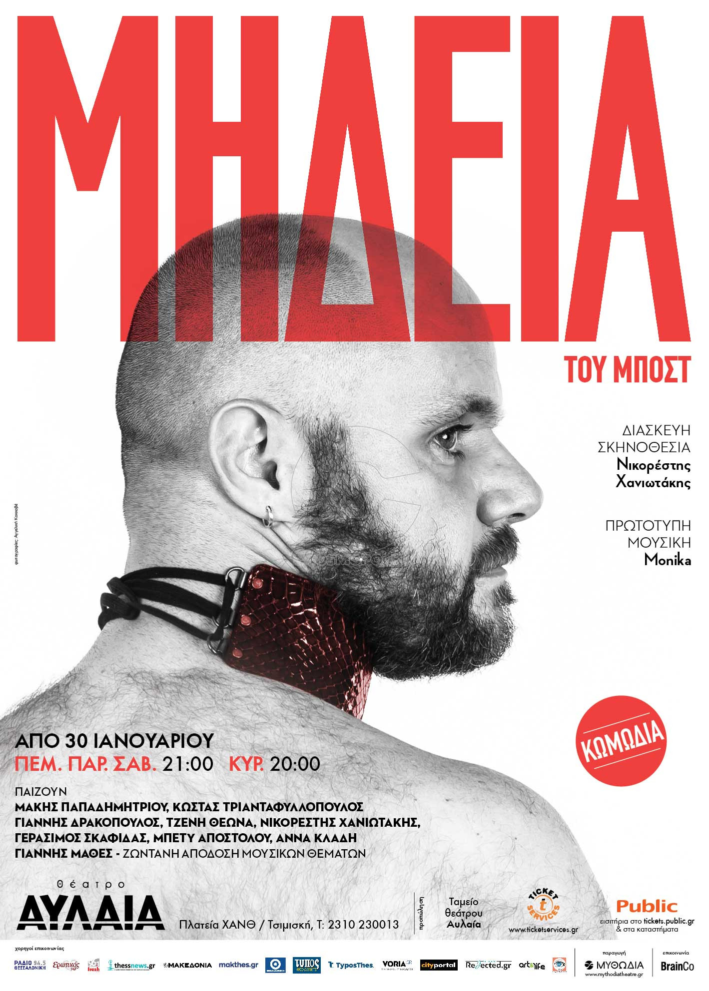 Μήδεια-Θέατρο ΑΥΛΑΙΑ