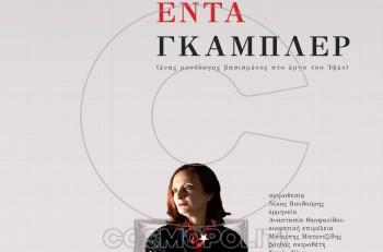 «Έντα Γκάμπλερ» στη Μαγική Σοφίτα του Μπενσουσάν Χαν στη Θεσσαλονίκη