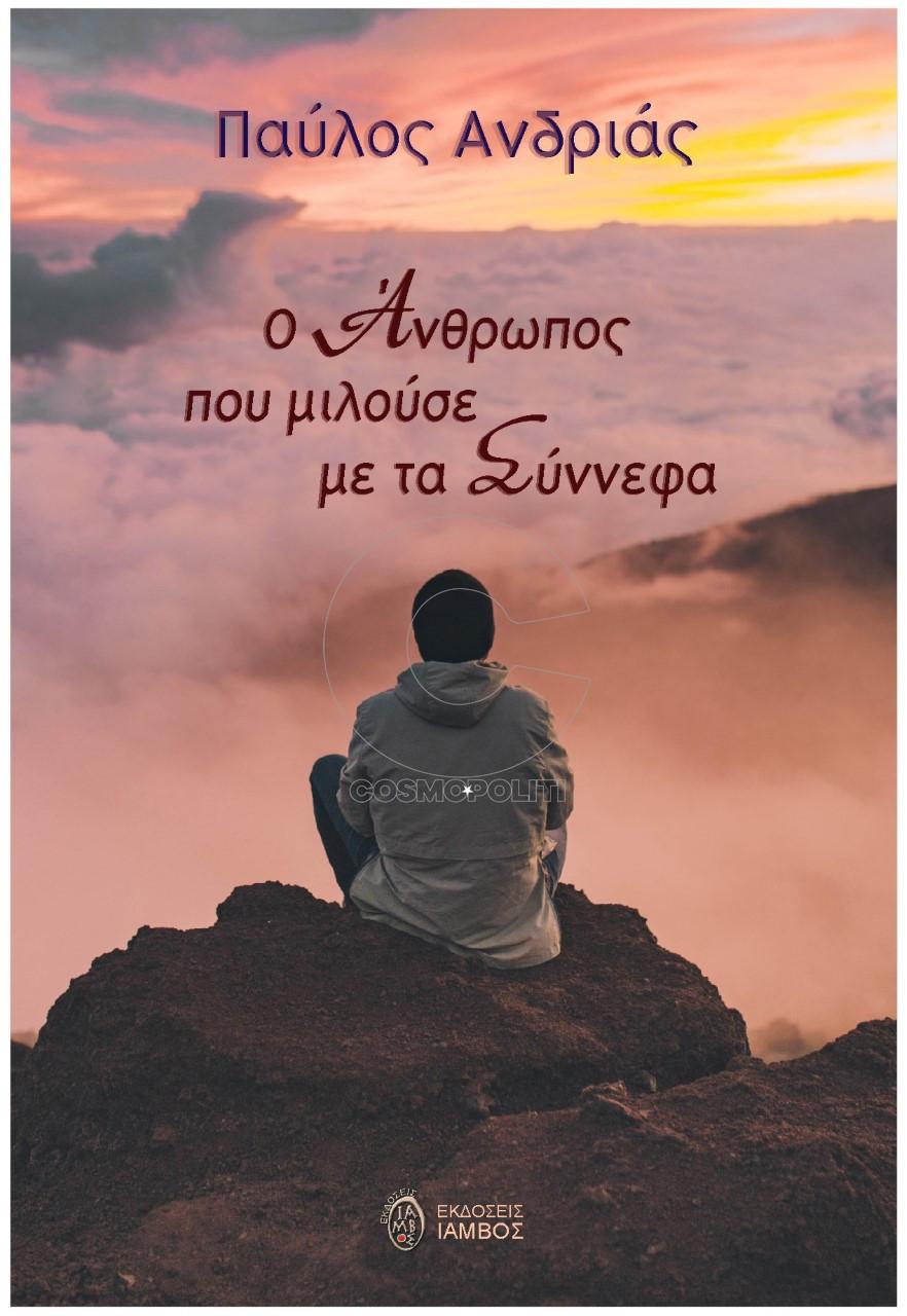iambos_Exo Synnefa C Andrias