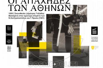 «Η κρυφή γοητεία της αποκατάστασης» στην Ταινιοθήκη της Ελλάδος