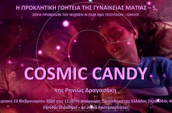 """Cosmic Candy"" στην Ταινιοθήκη της Ελλάδος"