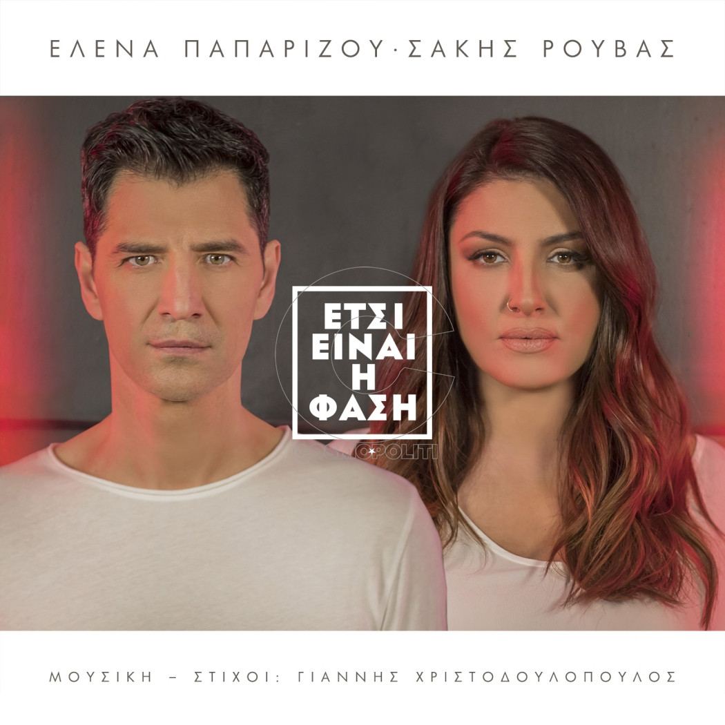 Helena Paparizou - Sakis Rouvas - Etsi Einai I Fasi